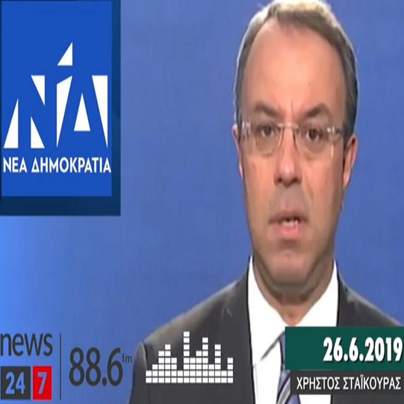"""Η ΝΔ """"παίρνει πίσω"""" τις φορολαφρύνσεις αποκάλυψε ο Χρήστος Σταϊκούρας [ΒΙΝΤΕΟ]"""