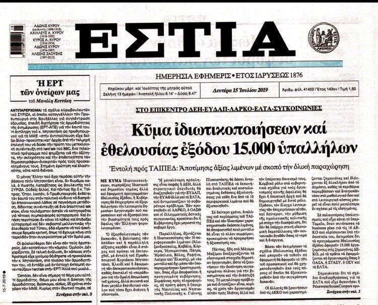 15.000 «απολύσεις» μέσω εθελουσίας (πλήρωνε Ελληνα) και ξεπούλημα σε ιδιώτες ΔΕΗ, νερού ΕΥΔΑΠ / ΕΥΑΘ και ΕΛΤΑ-Θα πείτε το νερό νεράκι #ΝΔ_θελατε