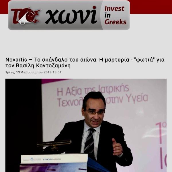 Ένα από τα εμπλεκόμενα πρόσωπα στο σκάνδαλο της Novartis είναι ο άλλοτε πρόεδρος της ΕΟΦ και σημερινός εκλεκτός του Κυριάκου Μητσοτάκη