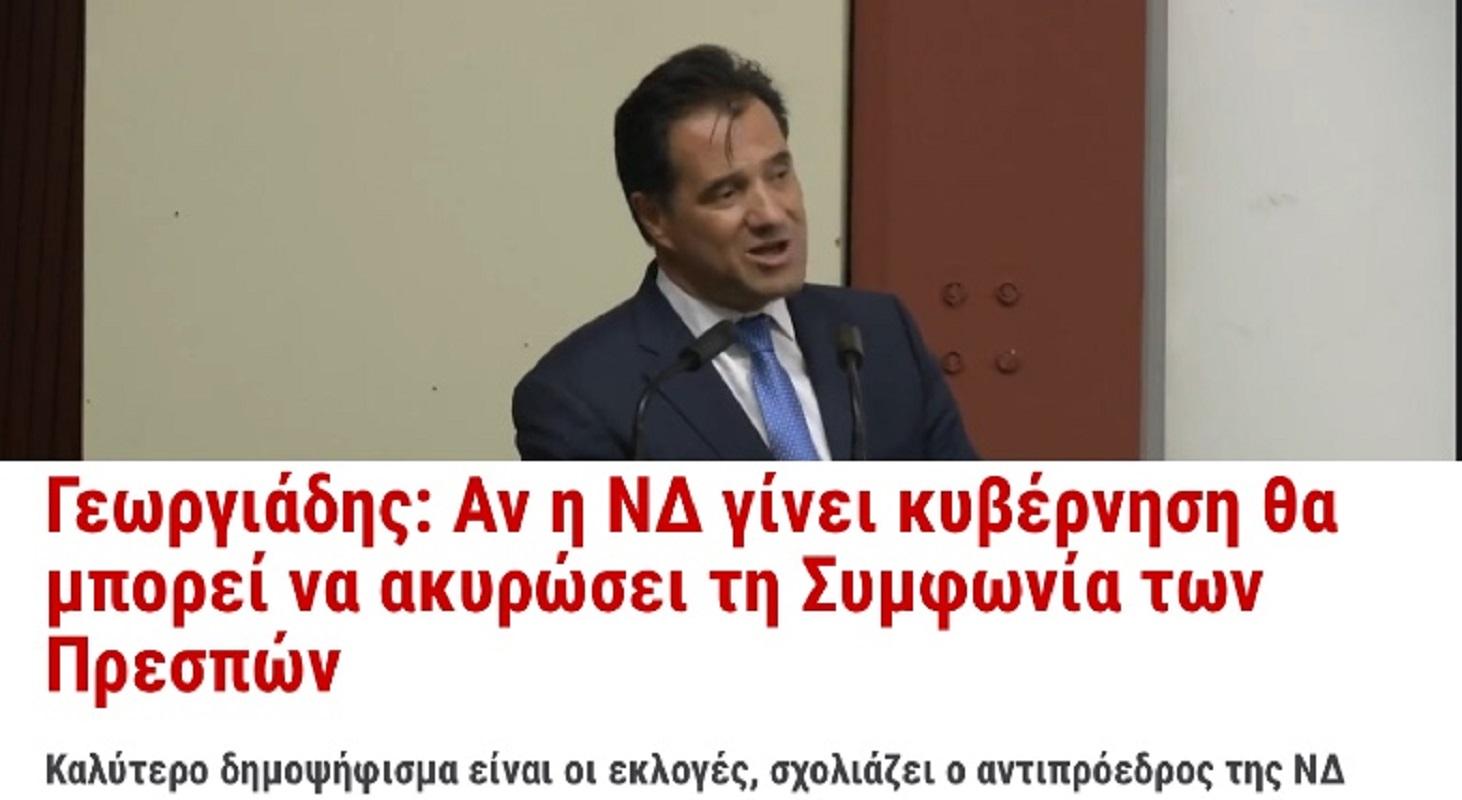 «Αν γίνει κυβέρνηση η ΝΔ δεν θα κυρώσει την Συμφωνία των Πρεσπων» – Άδωνις Γεωργιάδης ΧΑχαχαχαχαχα [ΒΙΝΤΕΟ]