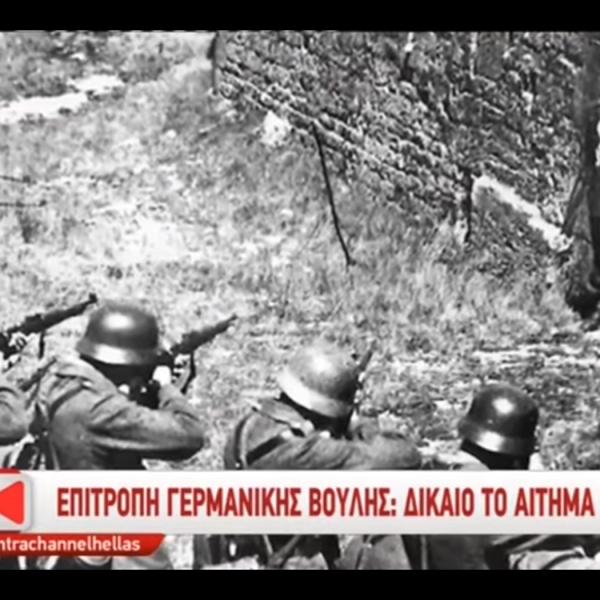 ΓΕΡΜΑΝΙΚΕΣ-ΟΦΕΙΛΕΣ