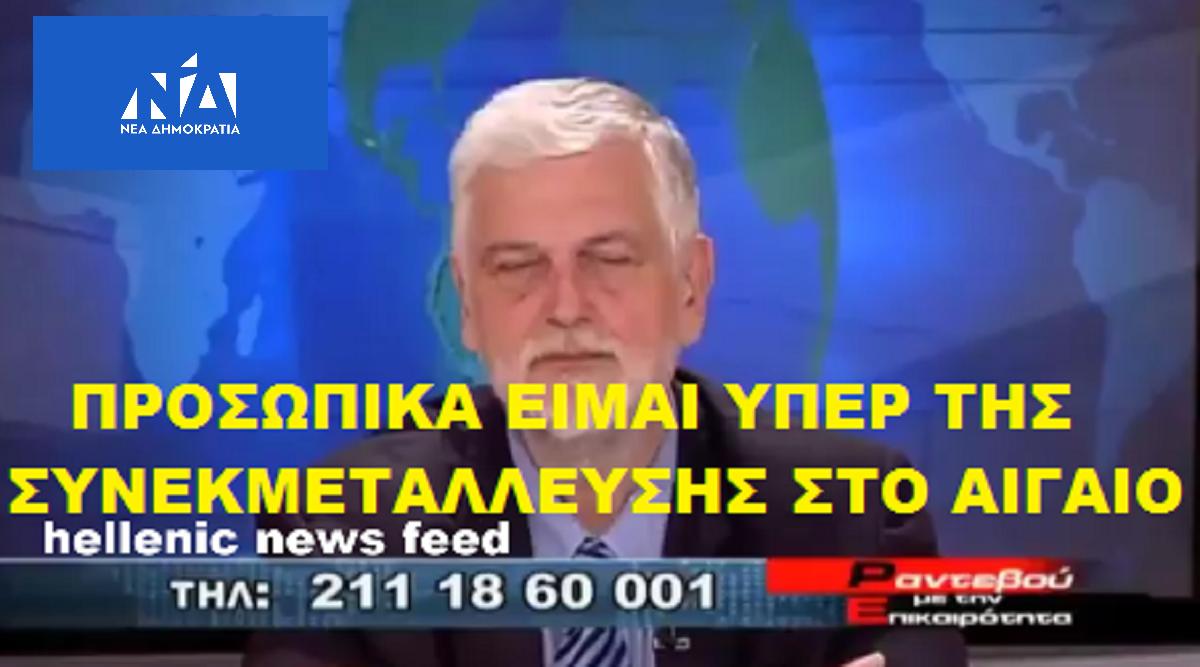 """🇹🇷 Γιάννης Λοβέρδος (βουλευτής ΝΔ) """"Εγω προσωπικά είμαι υπέρ της συνεκμετάλλευσης του αιγαίου με τους Τούρκους 🇹🇷 """" [ΒΙΝΤΕΟ]"""