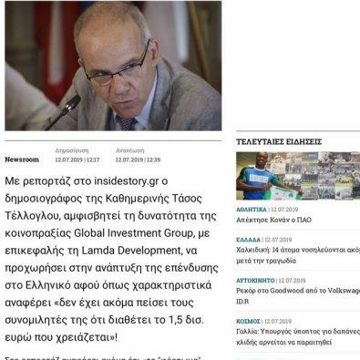 ΤΑΣΟΣ ΤΕΛΛΟΓΛΟΥ