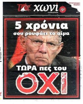 GREEK REFERENDUM ΔΗΜΟΨΗΦΙΣΜΑ ΟΧΙ (1)