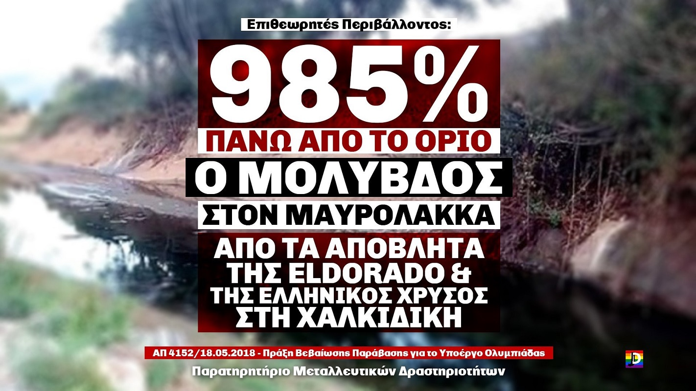 ΕΠΕΝΔΥΣΕΙΣ ΒΑΜΠΙΡ – 985% εκτός όριου ο μόλυβδος από απόβλητα της #Eldorado και της Hellas Gold στη Χαλκιδική #skouries @antigoldgreece @jodigraphics15