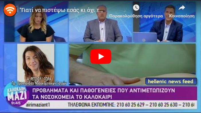 """""""Γιατί να πιστέψω εσάς κι όχι την Κυβέρνηση;"""" Ο Νίκος Ρογκάκος δίνει μαθήματα δημοσιογραφίας #ANT1_xeftiles [ΒΙΝΤΕΟ]"""