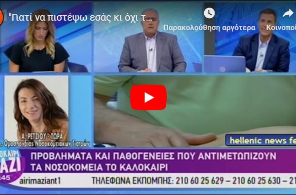 """""""Γιατί να πιστέψω εσάς κι όχι την Κυβέρνηση;"""" Ο Νίκος Ρογκάκος δίνει μαθήματα δημοσιογραφίας #kalokairimaziant1 Τι άλλο να κάνει ο #ant1_xeftiles για βάλετε τις ιδιωτικές εταιρίες στα νοσοκομεία; Αντε να δούμε και ιατρούς γαλέρα ενοικιαζόμενους σαν τις καθαρίστριες για €500"""
