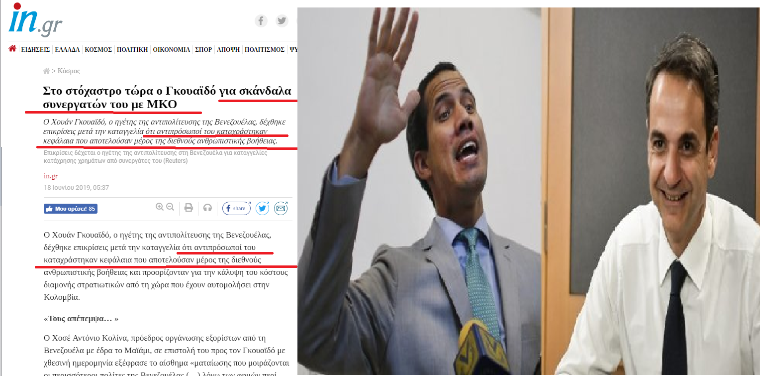 Τηλεφωνική επικοινωνία Γκουαϊδό με Μητσοτάκη: Τον κάλεσε στη Βενεζουέλα