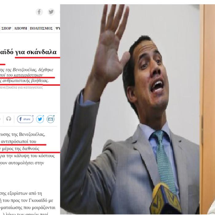 Η επικοινωνία ανάμεσα στις δύο πλευρές έγινε λίγες μέρες μετά την αναγνώριση του Γκουαϊδό ως μεταβατικού προέδρου της Βενεζουέλας Ο μεταβατικός πρόεδρος της Βενεζουέλας Χουάν Γκουαϊδό συνομίλησε τηλεφωνικά με τον πρωθυπουργό Κυριάκο Μητσοτάκη και αφού τον συνεχάρη για την εκλογή του, στη συνέχεια τον ευχαρίστησε για την αναγνώριση του από την Ελλάδα ως μεταβατικό πρόεδρο. Παράλληλα τον προσκάλεσε στη Βενεζουέλα, υπό την προϋπόθεση να ομολαποιηθεί η κατάσταση στη χώρα. Παράλληλα ο μεταβατικός πρόεδρος της χώρας της Λατινικής Αμερικής ανέδειξε τον καθοριστικό ρόλο που μπορεί να διαδραματίσει η Ελλάδα στην Ευρωπαϊκή Ένωση για την αντιμετώπιση της ανθρωπιστικής κρίσης στη χώρα του.