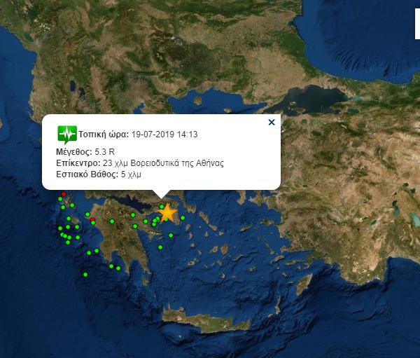 Προηγήθηκε μικρός σεισμός Μέγεθος:2.2 R Τοπική ώρα: 19-07-2019 14:04 Επίκεντρο: 22 χλμ Βορειοδυτικά της Αθήνας Εστιακό Βάθος:5 χλμ Σύμφωνα με το Γεωδυναμικό το μέγεθος ήταν 5,3 ρίχτερ. Εστιακό βάθος 12 χιλιόμετρα.