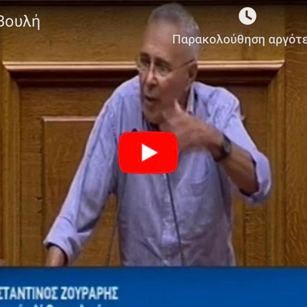 Κώστας Ζουράρις είπε το Μακρυγιαννικό «Έχετε μπατιρισμένη καύλα…» για τους ακροδεξίους #ΒΟΥΛΗ #VOULI [ΒΙΝΤΕΟ]