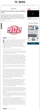 902 ΣΤΟΝ ΚΥΡΙΑΚΟ ΜΗΤΣΟΤΑΚΗ ΔΗΜΗΤΡΗΣ ΚΟΥΤΣΟΥΜΠΑΣ (2)