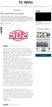 902 ΣΤΟΝ ΚΥΡΙΑΚΟ ΜΗΤΣΟΤΑΚΗ ΔΗΜΗΤΡΗΣ ΚΟΥΤΣΟΥΜΠΑΣ (4)