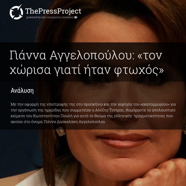 ΓΙΑΝΝΑ ΑΓΓΕΛΟΠΟΥΛΟΥ ΔΑΣΚΑΛΑΚΗ