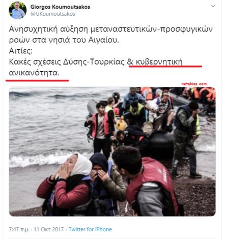 ΠΥΡΑΥΛΟΣ! Ο Γιώργος Κουμουτσάκος επιρρίπτει ευθέως τις ευθύνες στην Κυβέρνηση για την αύξηση των μεταναστευτικών ροών στο Αιγαίο