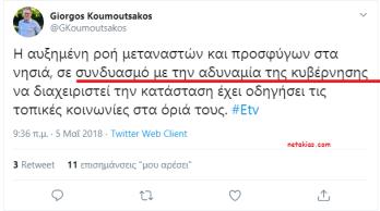 ΓΙΩΡΓΟΣ ΚΟΥΜΟΥΤΣΑΚΟΣ-ΜΕΤΑΝΑΣΤΕΥΤΙΚΟ (3)