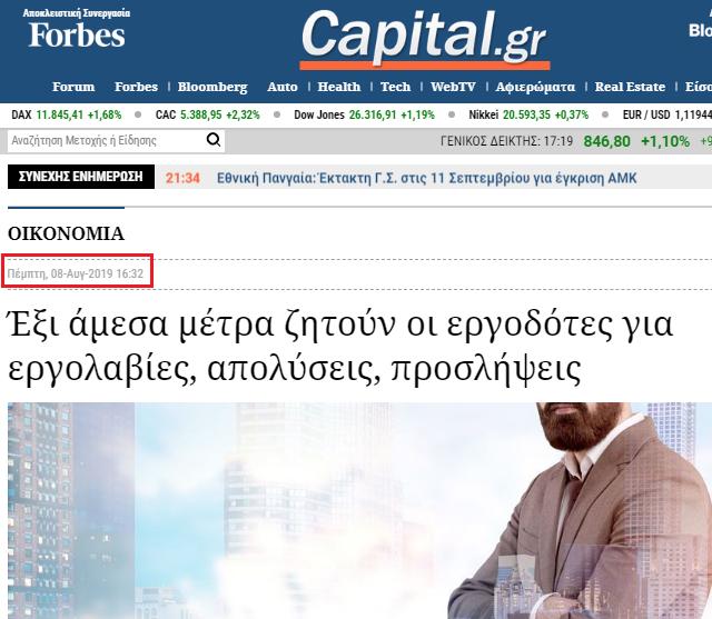 """Έξι άμεσα μέτρα ζητούν οι εργοδότες για εργολαβίες, απολύσεις, προσλήψεις ΤουΔημήτρη Κατσαγάνη Ανοιχτά άφησε έξι """"μέτωπα"""" η προηγούμενη κυβέρνηση στη νέα σε σχέση με εργασιακό. Ασφαλείς πληροφορίες του Capital.gr από κύκλους των εργοδοτικών φορέων της χώρας αναφέρουν πως αυτά τα """"μέτωπα"""" αφορούν τόσο διατάξεις που πέρασε πέρσι και φέτος –παρά τις αντιδράσεις του επιχειρηματικού κόσμου- όσο και διαχρονικά προβλήματα που αφορούν τις δηλώσεις των επιχειρηματιών στο πληροφοριακό σύστημα """"Εργάνη"""". Συγκεκριμένα, τα ανοιχτά αυτά ζητήματα είναι η διάταξη περί """"ευθύνης αναθέτοντος εργολάβου και υπεργολάβου έναντι των εργαζομένων"""". Εργοδοτικοί κύκλοι ζητούν την τροποποίηση της. Προβλήματα προκύπτουν και από την θέσπιση του """"βάσιμου λόγου απόλυσης"""", στον οποίο αντιτίθενται οι επιχειρηματίες. Επίσης εμπλοκές εντοπίζουν οι εργοδότες σε σχέση με την καταχώρηση της ετήσιας κανονικής άδειας στο σύστημα """"Εργάνη"""". Υποστηρίζουν λίγο –πολύ την επαναφορά του προηγούμενου """"καθεστώτος"""". Επίσης, θεωρούν περιορισμένο το χρονικό διάστημα κατά το οποίο είναι ανοιχτή η πλατφόρμα για εγγραφές. Εξάλλου, σημειώνουν ως αρνητικό στοιχείο πως δεν υπάρχει δυνατότητα τροποποίησης ή κατάργηση εγγραφών στο σύστημα """"Εργάνη"""". Τέλος, εκτιμούν πως υφιστάμενο """"καθεστώς"""" που ισχύει στο ίδιο σύστημα αναφορικά με τη δήλωση οικειοθελούς αποχώρησης των εργαζομένων δημιουργεί δυνητικά πρόσθετα κόστη για τους εργοδότες. Ο Υπουργός ΕργασίαςΓιάννης Βρούτσης έχει ήδη ζητήσει από τους εργοδοτικούς φορείς (πχ ΣΕΒ,ΕΣΕΕ, ΓΣΕΒΕΕ) -τις ηγεσίες των οποίων συνάντησε αμέσως μετά την ανάληψη των καθηκόντων του- τις προτάσεις τους για την αναβάθμιση του συστήματος """"Εργάνη"""". Πληροφορίες του Capital.gr αναφέρουν πως ο επόμενος γύρος επαφών μεταξύ υπουργείου Εργασίας και εργοδοτικών φορέων θα ξεκινήσει τον ερχόμενο Σεπτέμβριο, ενώ οι τελικές κυβερνητικές αποφάσεις αναμένονται πριν το τέλος του Φθινοπώρου. Πιο αναλυτικά, τα έξι πιο """"καυτά"""" προβλήματα των εργοδοτών σε σχέση με τα """"τεχνικά"""" ζητήματα του εργασιακού είναι τα ακόλουθα: 1"""