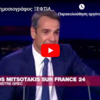 Γάλλος Δημοσιογράφος ρώτησε τον Μητσοτάκη για την ακροδεξία φράξια της ΝΔ - Δείτε πως αντέδρασε