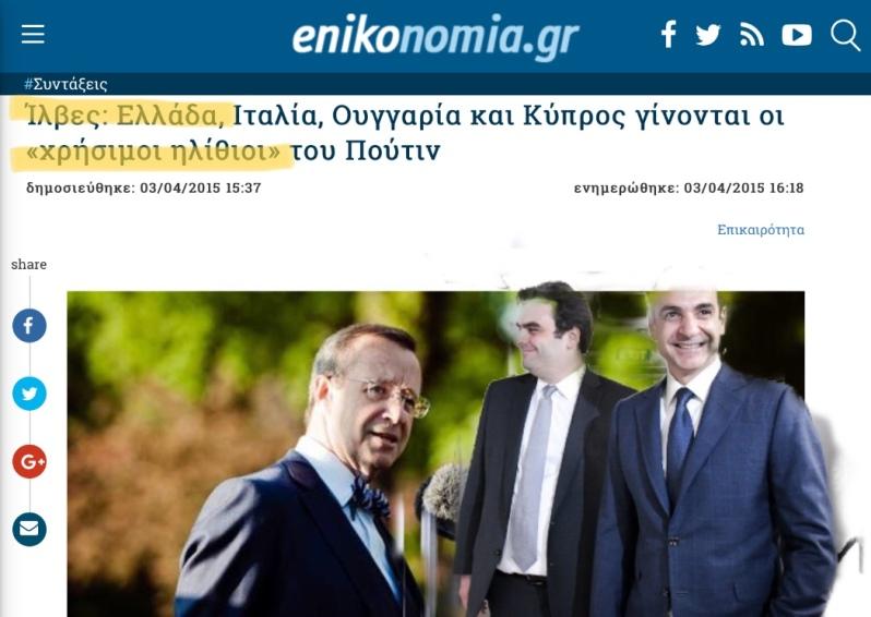 Η δήλωση του Εσθονού, τότε, είχε προκαλέσει σφοδρές αντιδράσεις στην Ελλάδα και μάλιστα είχε γίνει και επίσημο διαβημα του Υπ. Εξωτερικών, Νίκου Κοτζιά προς τον πρέσβη της Εσθονίας στην Αθήνα.
