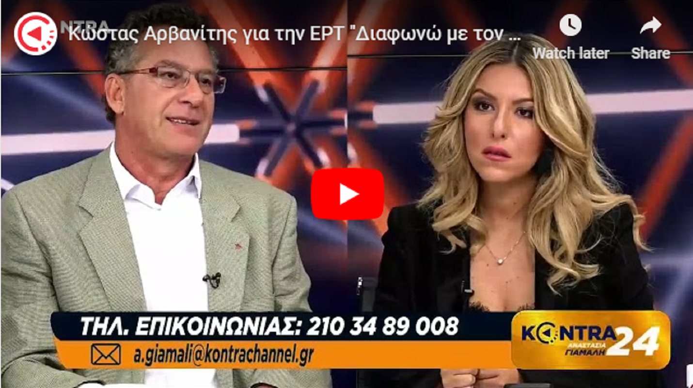 """Κώστας Αρβανίτης """"Ο κ.Τσακαλώτος δεν έχει δουλέψει στην ΕΡΤ, ούτε είναι δημοσιογράφος, διαφωνώ με την άποψη του"""" [ΒΙΝΤΕΟ] @AGiamali #Kontra24"""