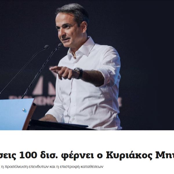 ΚΥΡΙΑΚΟΣ-ΜΗΤΣΟΤΑΚΗΣ-100-ΔΙΣ-ΕΠΕΝΔΥΣΕΙΣ ΔΕΘ 2019