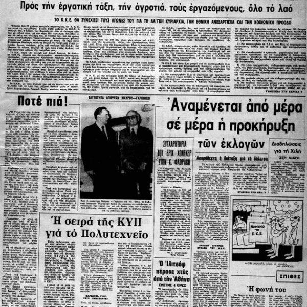 ΠΡΩΤΟ ΦΥΛΛΟ ΠΡΩΤΟΣΕΛΙΔΟ ΡΙΖΟΣΠΑΣΤΗ 1974