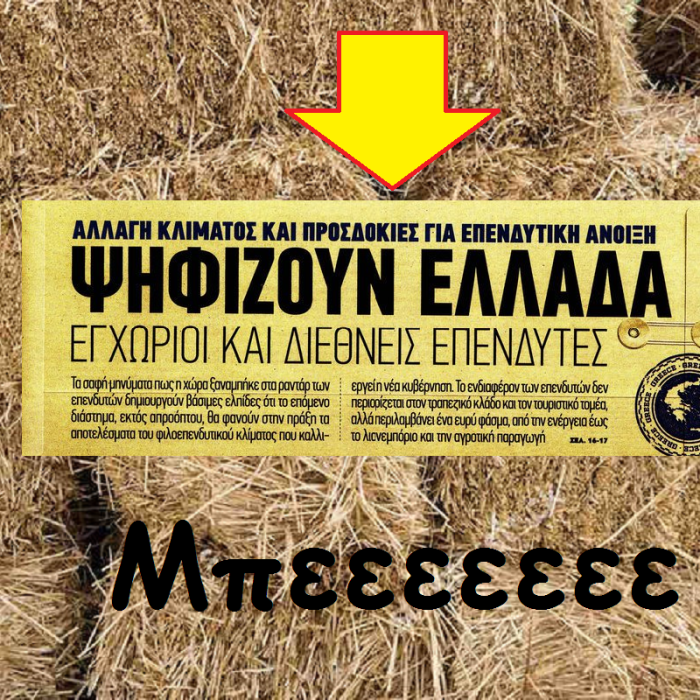 FAKE-NEWS-ΣΑΝΟ-ΦΙΛΕΛΕΛΕΥΘΕΡΟΣ