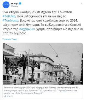 Ο αδίστακτος Χρυσοχοϊδης στέλνει πάνοπλους αστυνομικούς σε παιδιά κι ο ΣΚΑΙ κάνει προπαγάνδα για το κτήριο