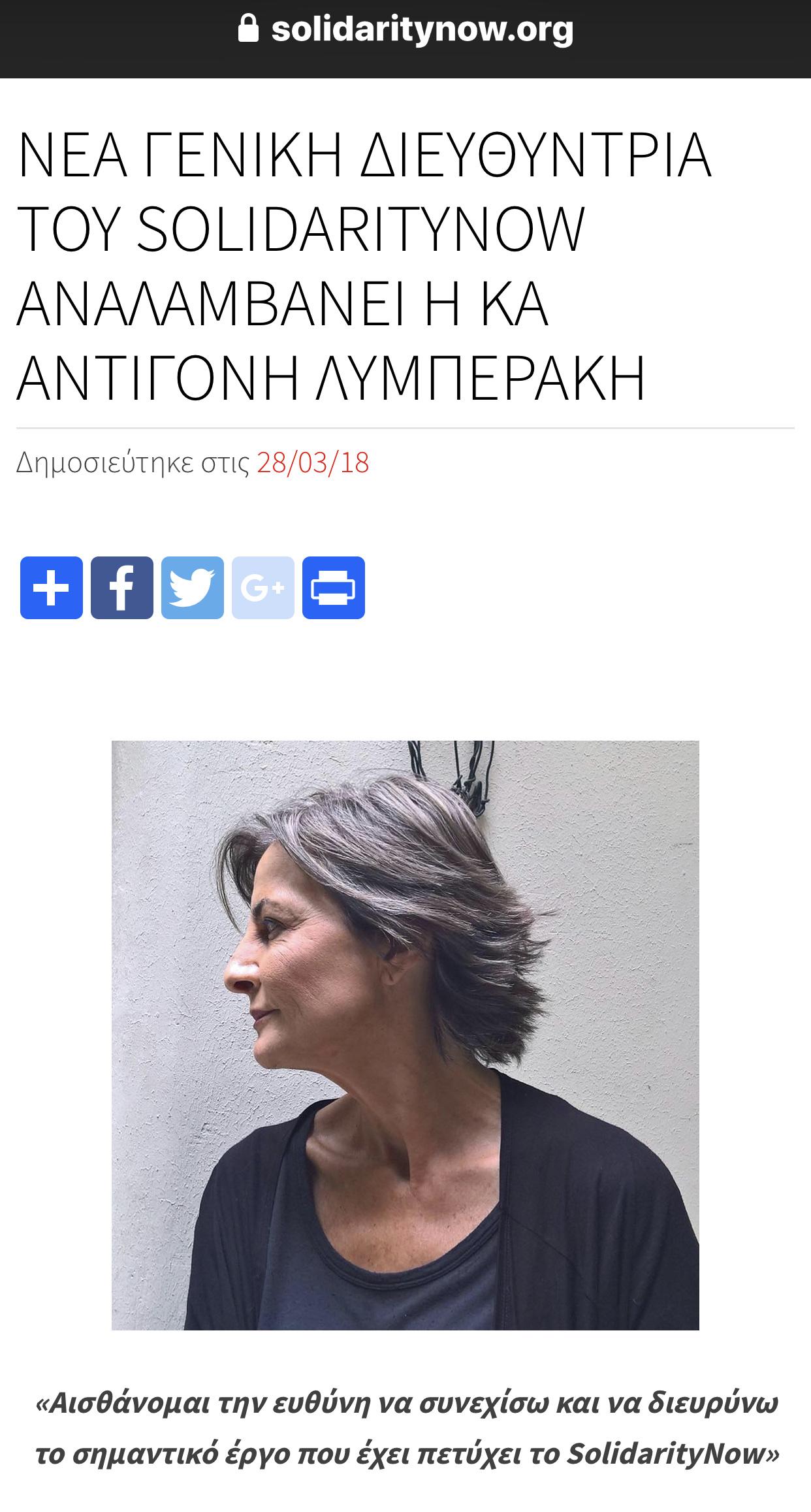 SOLIDARITY NOW ΛΥΜΠΕΡΑΚΗ
