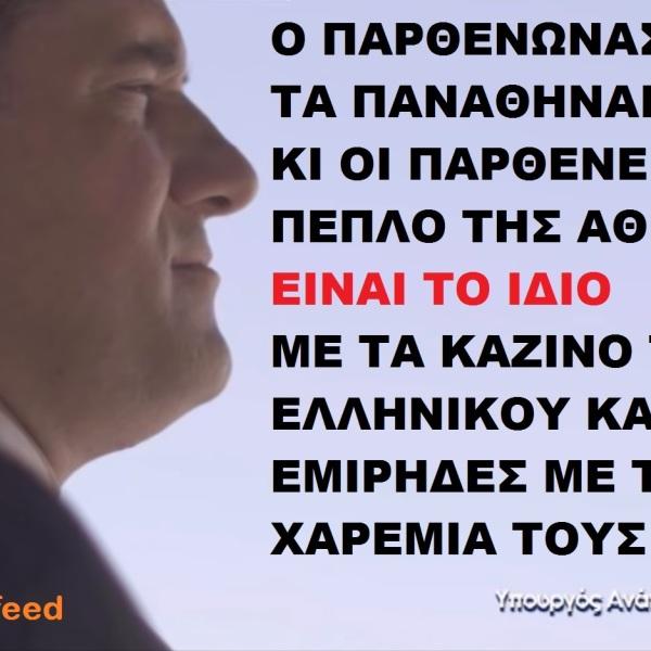 ADONIS-GEORGIADIS ΕΠΙΚΟΣ Αδωνις Γεωργιάδης - Το καζίνο του Ελληνικού είναι αντίστοιχο του Παρθενώνα (άρα κι οι παρθένες των Παναθήναιων με τις βίζιτες των εμίρηδων ;)