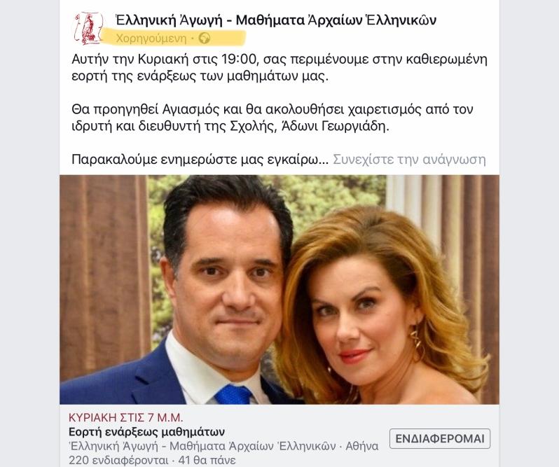 Ελληνική αγωγή καζίνο
