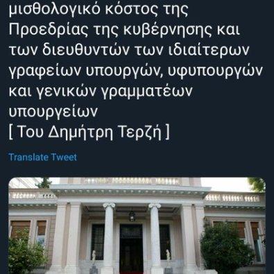ΑΠΟΚΑΛΥΨΗ - Μειώνουν τους μισθούς του Ιδιωτικού Τομέα και αυξάνουν στις €8 χιλιάδες στους συμβούλου του Κυριάκου Μητσοτάκη (2)