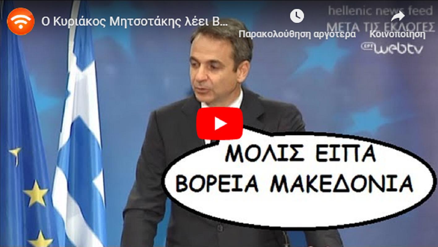 Ο Μητσοτάκης στις Βρυξέλλες, ολοκλήρωσε την τούμπα και είπε τα Σκόπια … Βόρεια Μακεδονία ! [ΒΙΝΤΕΟ]
