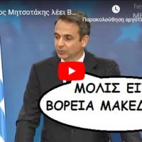 Ο Μητσοτάκης στις Βρυξέλλες, ολοκλήρωσε την τούμπα και είπε τα Σκόπια ... Βόρεια Μακεδονία ! [ΒΙΝΤΕΟ]