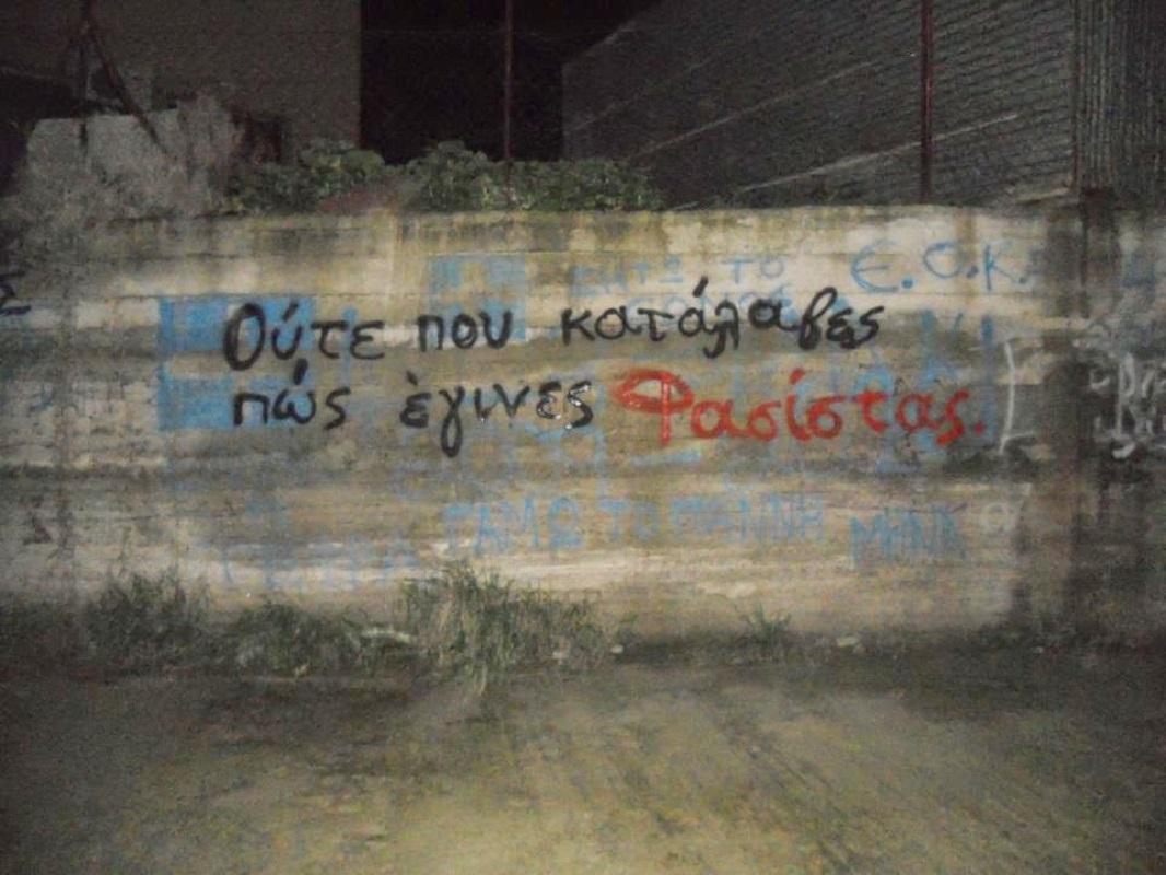 """""""Ο Κυριάκος Μητσοτάκης και ο φασισμός των νοικοκυραίων"""" του Γιώργου Χ.Παπασωτηρίου"""