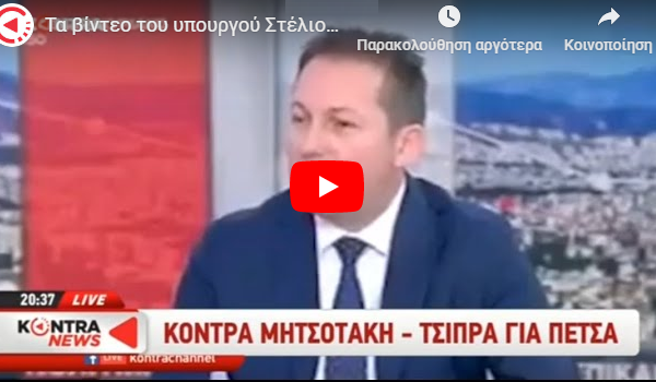 Τα βίντεο του υπουργού Στέλιου Πέτσα που αμφισβήτησε ο Μητσοτάκης αποκαλώντας τον Τσίπρα ψεύτη https://youtu.be/P6lxKkvGZYk