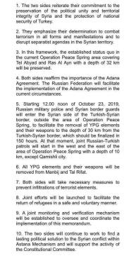 Οκτώβριος 23, 2019 Συμφωνία Πούτιν – Ερντογάν. Μεγάλη χαμένη η Ελλάδα.