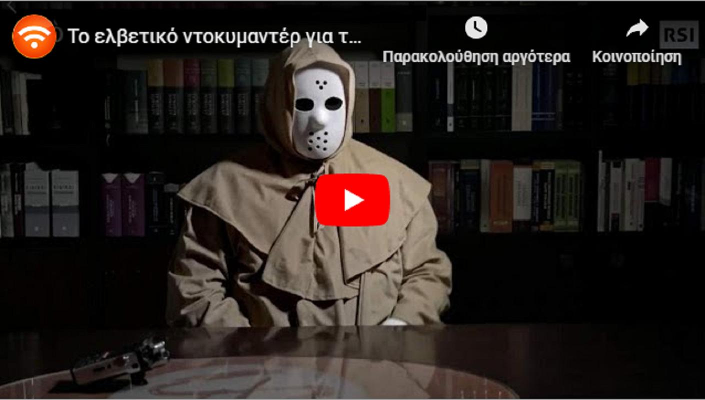 """ΒΙΝΤΕΟ το ντοκιμαντέρ της Ελβετικής τηλεόρασης για το σκάνδαλο #Novartis που τα Ελληνικά ΜΜ""""Ε"""" αποκαλούν """"σκευωρία"""""""