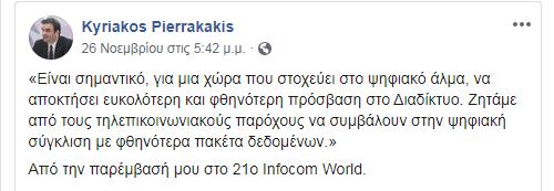«Είναι σημαντικό, για μια χώρα που στοχεύει στο ψηφιακό άλμα, να αποκτήσει ευκολότερη και φθηνότερη πρόσβαση στο Διαδίκτυο. Ζητάμε από τους τηλεπικοινωνιακούς παρόχους να συμβάλουν στην ψηφιακή σύγκλιση με φθηνότερα πακέτα δεδομένων.» Από την παρέμβασή μου στο 21ο Infocom World.