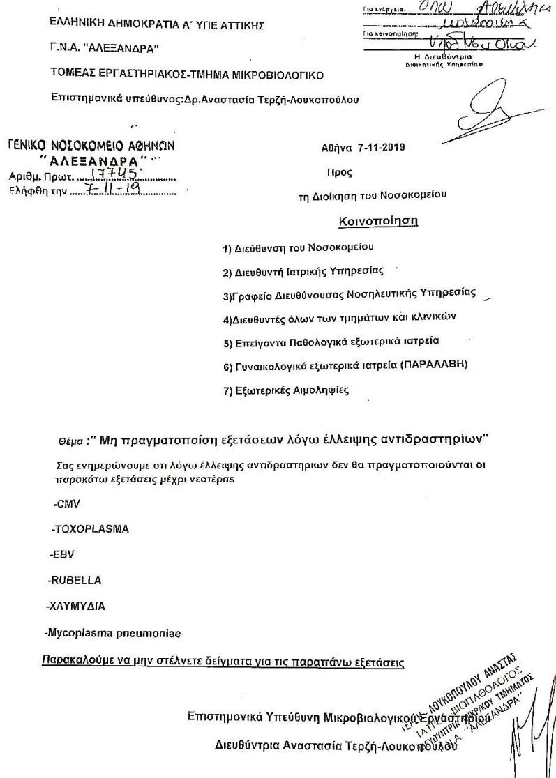 ΑΝΤΙΔΡΑΣΤΗΡΙΑ ΝΟΣΟΚΟΜΕΙΟ ΑΛΕΞΑΝΔΡΑ ΕΞΕΤΑΣΕΙΣ