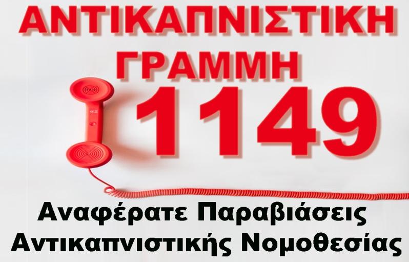 Αναφέρατε Παραβιάσεις Αντικαπνιστικής Νομοθεσίας τηλεφωνο κατά του καπνισματος 1149-Emergency-virtual-phone-number