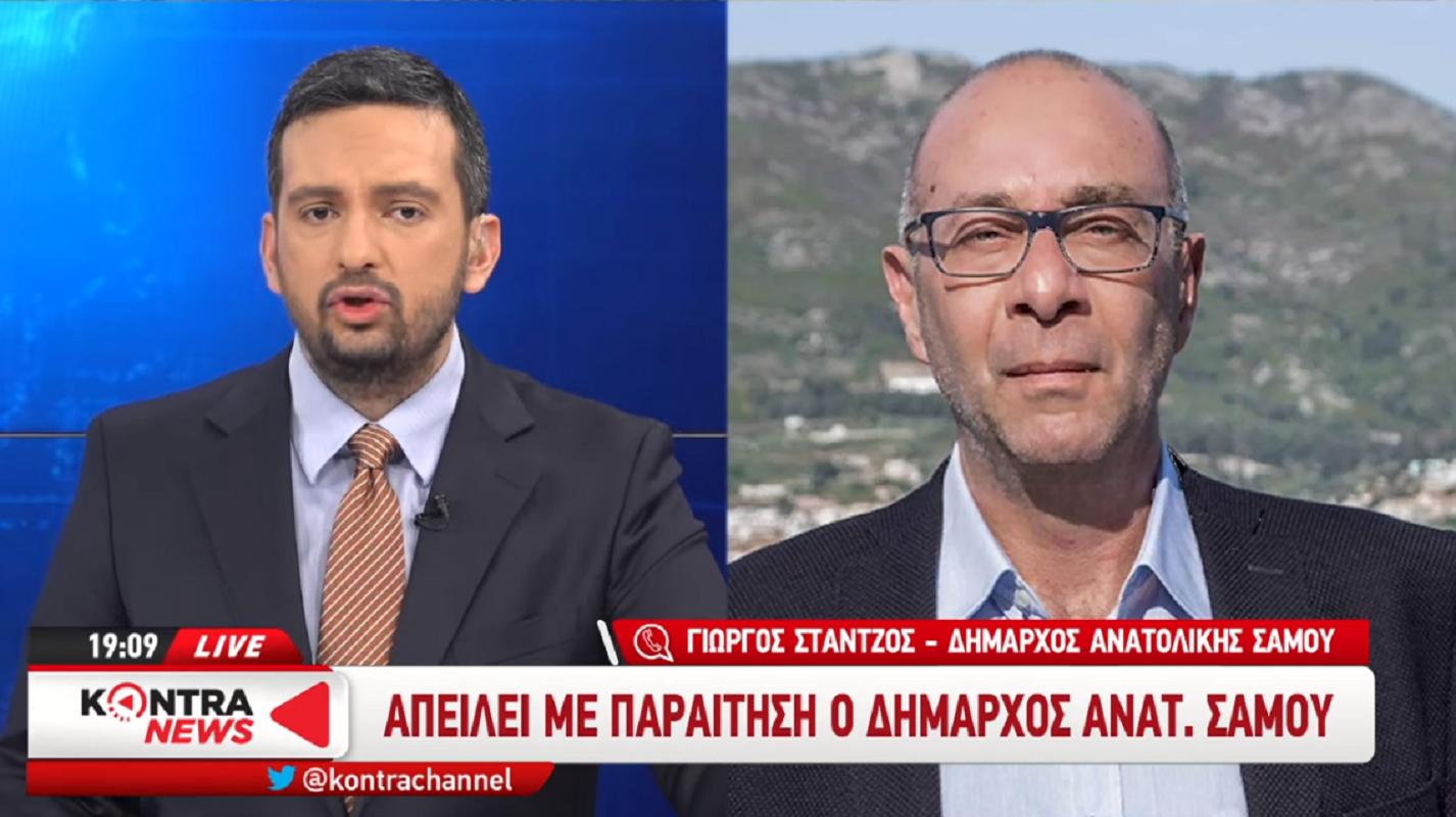 Τι δήλωσε ο Δήμαρχος Σάμου Γιώργος Στάντζος περί παραίτησης στο δελτίο του KONTRA [video]