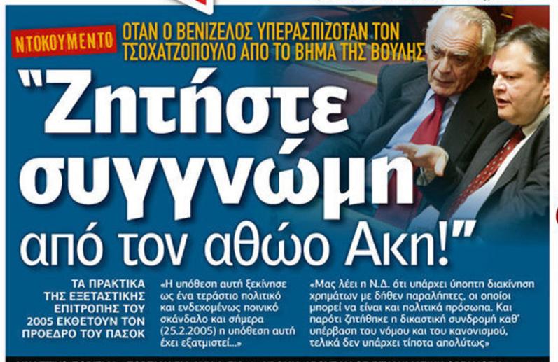 ΕΥΑΓΓΕΛΟΣ-ΒΕΝΙΖΕΛΟΣ.png