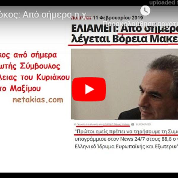 """Θάνος Ντόκος στις 11 Φεβρουαρίου 2019 γενικός διευθυντής του ΕΛΙΑΜΕΠ ήταν διαπύρσιος υποστηρικτής της Συμφωνίας των Πρεσπών, όπως ακούγεται και στο βίντεο της συνέντευξής του στο ραδιόφωνο του 24/7 Οπως είπε χαρακτηριστικά : """"Από σήμερα η γειτονική χώρα λέγεται Βόρεια Μακεδονία - Εμείς πολύ περισσότερο θέλουμε να εφαρμόζεται η συμφωνία των Πρεσπών"""""""