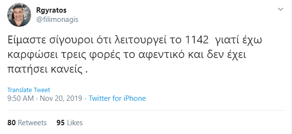 Καταγγελίες στο 1142 ΑΝΤΙΚΑΠΝΙΣΤΙΚΟΣ ΧΡΕΩΣΗ (12)