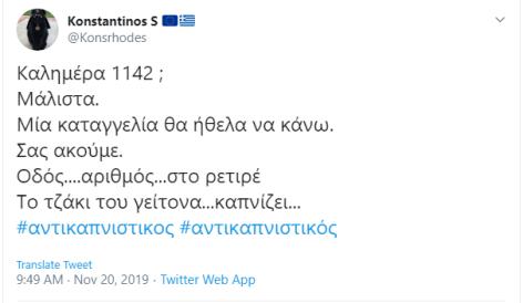 Καταγγελίες στο 1142 ΑΝΤΙΚΑΠΝΙΣΤΙΚΟΣ ΧΡΕΩΣΗ (26)