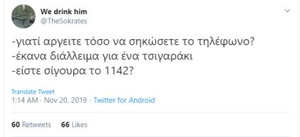 Καταγγελίες στο 1142 ΑΝΤΙΚΑΠΝΙΣΤΙΚΟΣ ΧΡΕΩΣΗ (5)