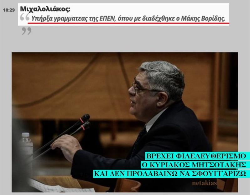 ΝΙΚΟΣ-ΜΙΧΑΛΟΛΙΑΚΟΣ-ΜΑΚΗΣ-ΒΟΡΙΔΗΣ
