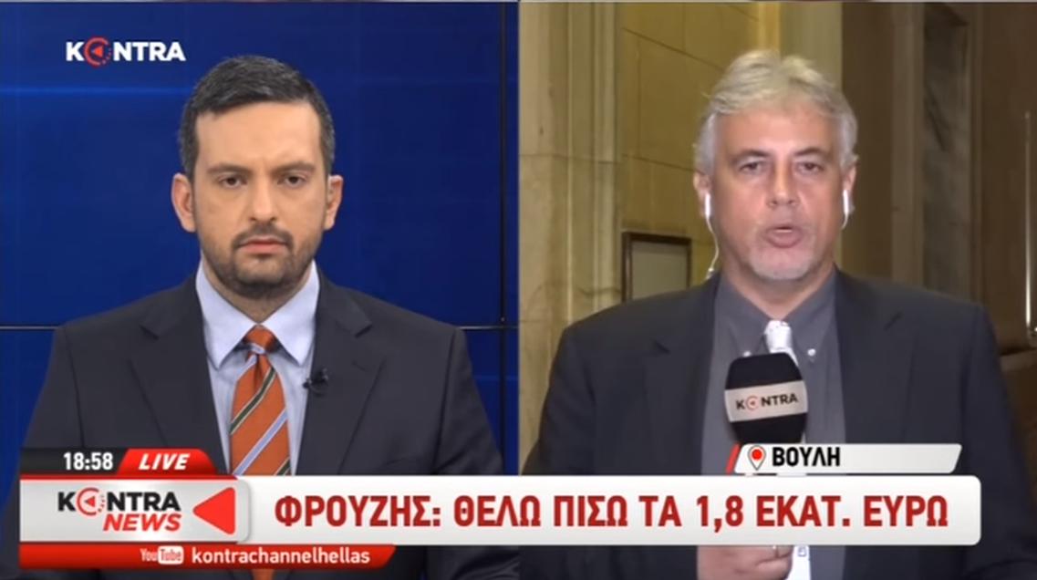 """ΑΠΟΚΑΛΥΨΗ: """"Ο πατέρας του κ.Φρουζή ήταν γραμματέας υπουργείου επι του Κωνσταντίνου Μητσοτάκη """" [ΒΙΝΤΕΟ]"""