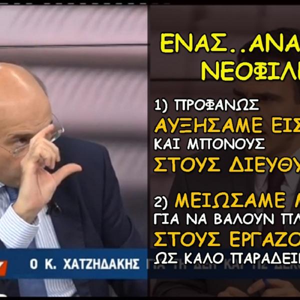 ΝΕΦΙΛΕΛΕΥΘΕΡΟΣ ΚΩΣΤΗΣ ΧΑΤΖΗΔΑΚΗΣ